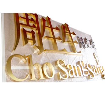 YISHANG -Stainless Steel Custom Metal Letters For Wall Ys-1300005 | Aluminum Letters-3